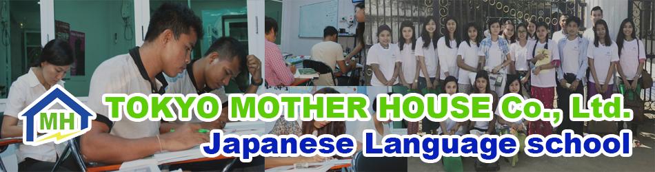 東京マザーハウス日本語学校
