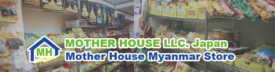 マザーハウスミャンマー雑貨店