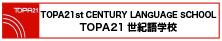 TOPA21世紀語学校