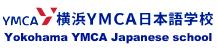 横浜YMCA日本語学校
