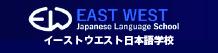イーストウエスト日本語学校